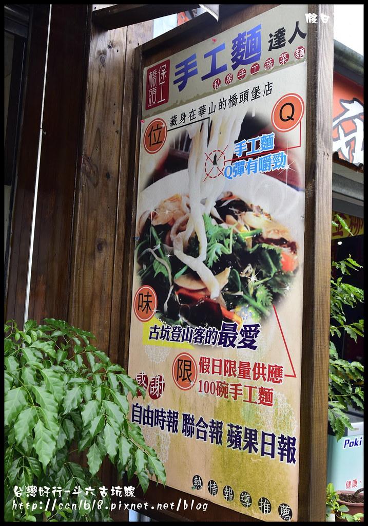 台灣好行-斗六古坑線_DSC2868