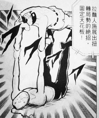 拉麵人秒殺