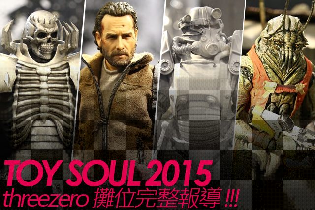 TOY SOUL 2015:threezero 展區完整報導