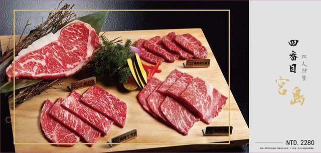 台北牧島菜單_170115_0017
