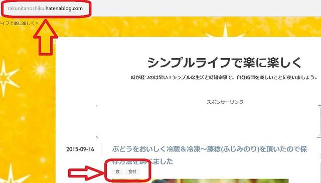 パンくず、ブログ確認後トップページ上(文字入)