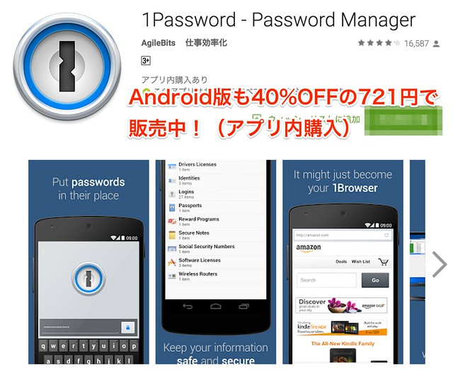 1Password_-_Password_Manager_-_Google_Play_の_Android_アプリ
