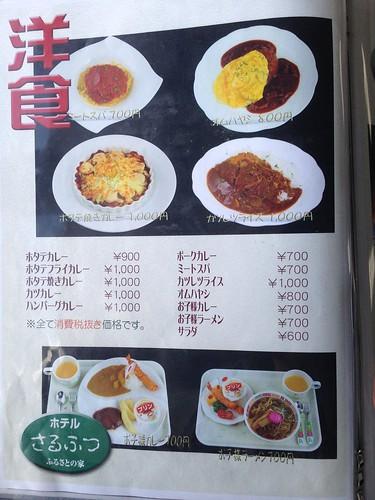 hokkaido-saruhutsu-husetsu-menu02