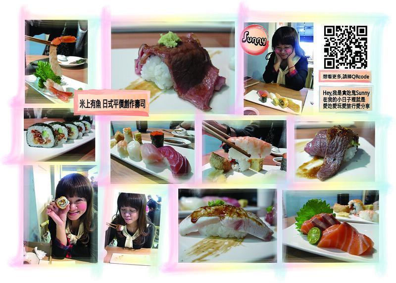 嘉義|魚上有水 日式創作壽司