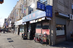 Lucky & Happy Restaurant / Dumplings | 5602 7th Ave | Sunset Park | Brooklyn | NYC