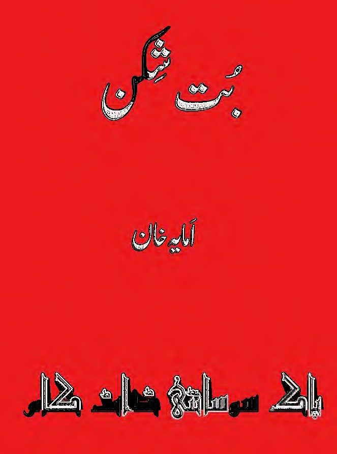 But Shikan complete urdu novel