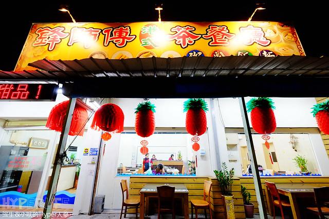 鋒師傅港式茶餐廳 (28)