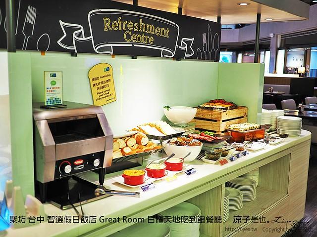 聚坊 台中 智選假日飯店 Great Room 日曜天地吃到飽餐廳 28