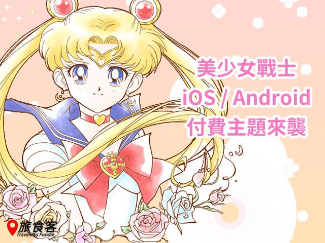 LINE 主題-美少女戰士