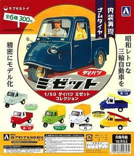 【再次販售!】青島文化教材社 – 1/50 比例 「復古三輪車」經典收藏!ダイハツミゼットコレクション