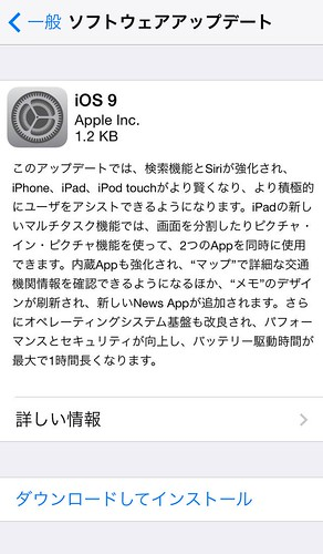 iOS9_150917