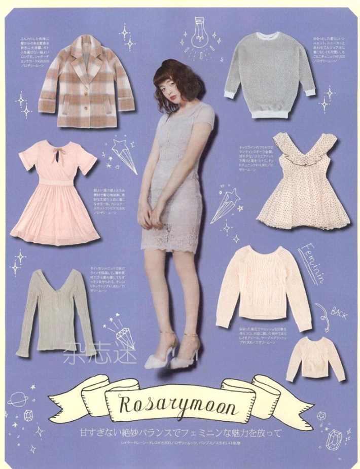 autumn coordinates from CUTiE 09/15 | chainyan.co
