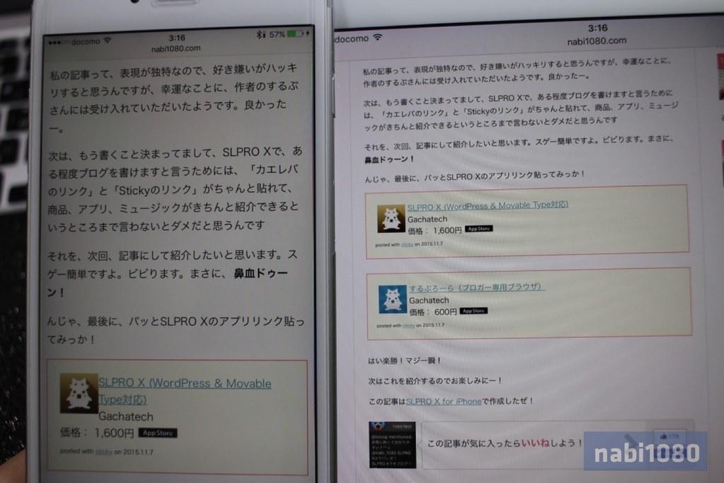 iPad Air 2を卒業した理由05