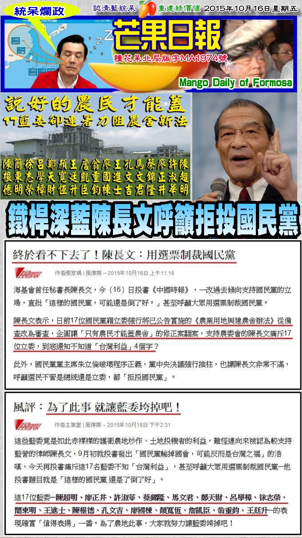 151016芒果日報--統呆爛政--鐵桿深藍陳長文,呼籲拒投國民黨
