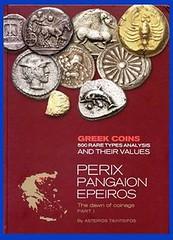Greek Coins v1 by Tsintsifos