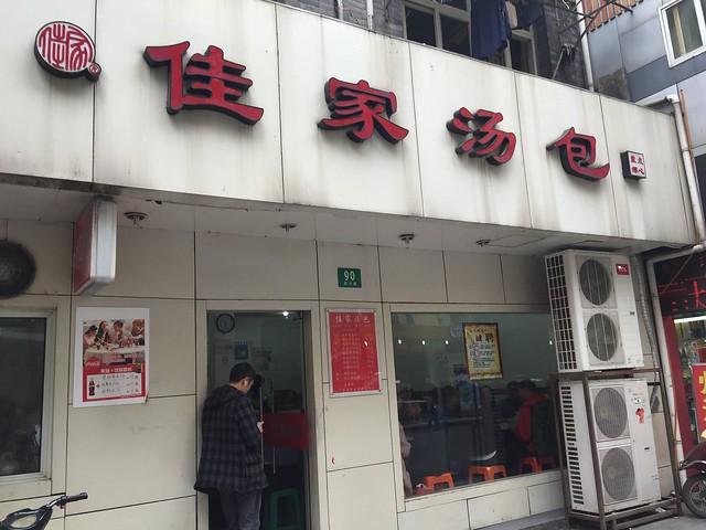 Jia Jia Tang Bao