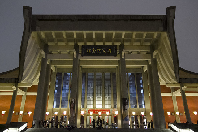 國父紀念館 National Dr. Sun Yat-sen Memorial Hall