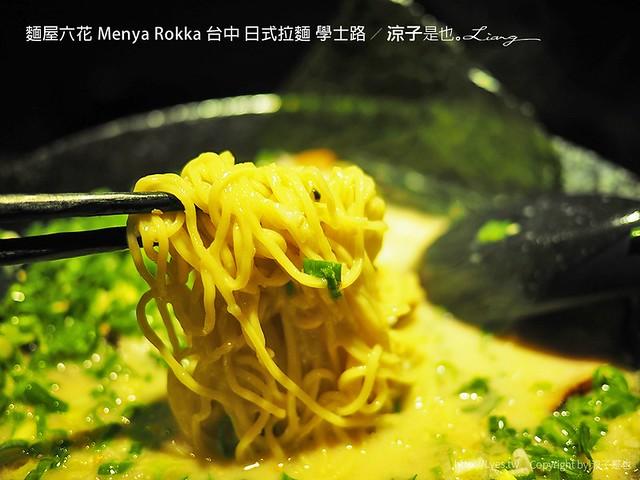 麵屋六花 Menya Rokka 台中 日式拉麵 學士路 20