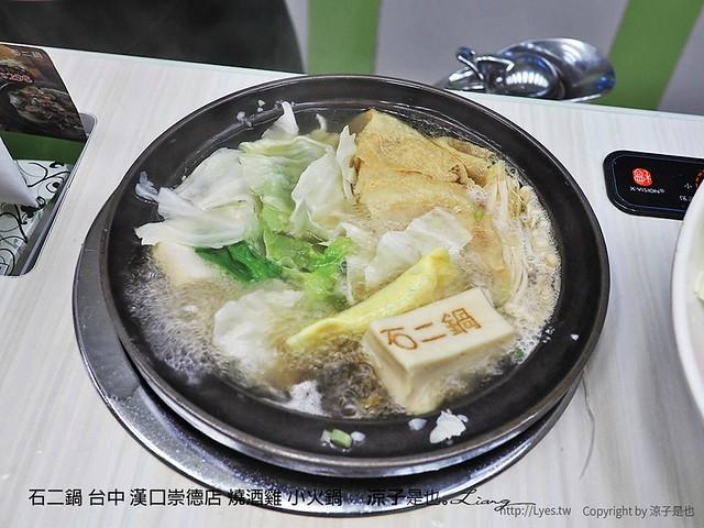 石二鍋 台中 漢口崇德店 燒酒雞 小火鍋 9