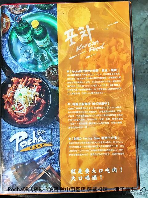 Pocha韓式熱炒 3號店 台中旗艦店 韓國料理 2