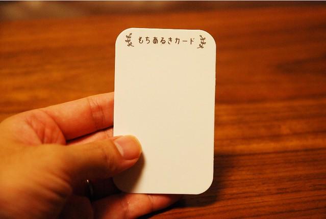 もちあるきカード