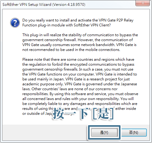 確認安裝 VPN Gate Client 外掛