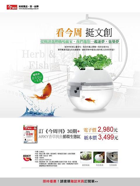 herb&fish4