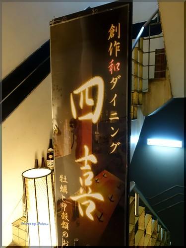 Photo:2015-09-30_T@ka.の食べ飲み歩きメモ(ブログ版)_駅近エリアで厳選牡蠣スペシャルを堪能!【池袋】SHIKI_10 By:logtaka