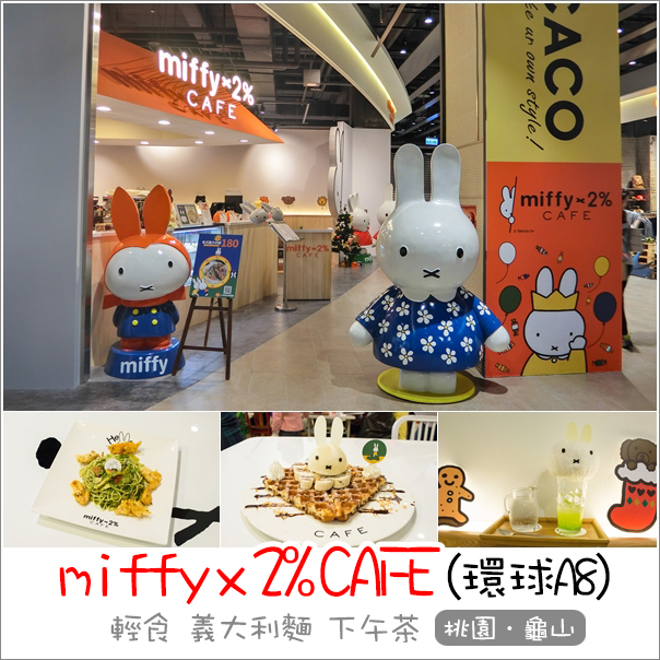 miffy x 2% CAFE (7)