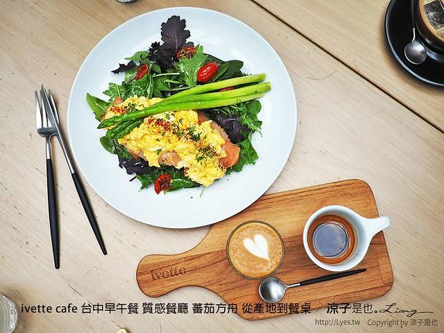 ivette cafe 台中早午餐 質感餐廳 蕃茄方舟 從產地到餐桌 118