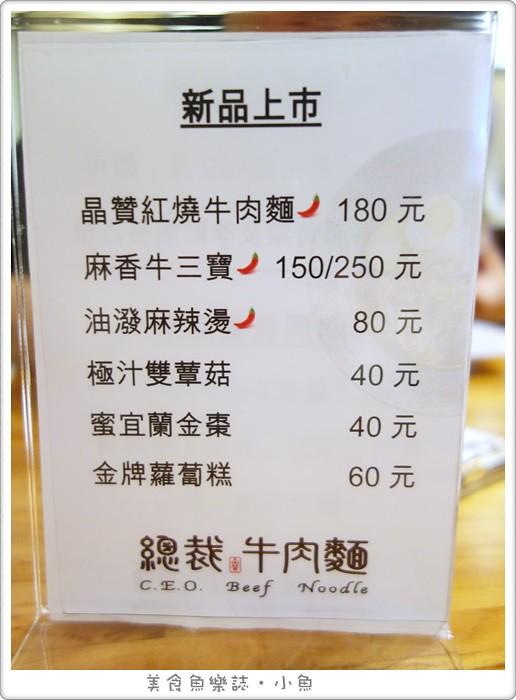 【台北大安】總裁牛肉麵/信義安和美食