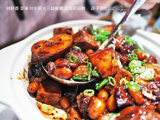 時時香 菜單 台中新光三越餐廳 瓦城新品牌 18
