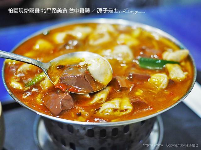 柏園現炒簡餐 北平路美食 台中餐廳 9