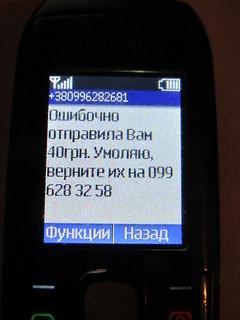 Ostorozhno_moshenniki 002