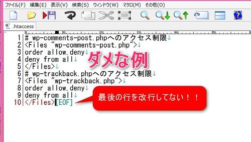 最後の行に改行を入れてない.htaccessファイル by Yasue FUJIYAMA, on Flickr