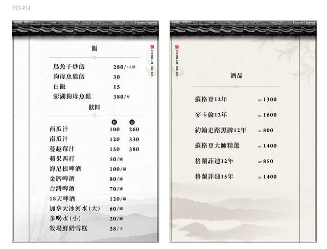 0916-熊豪記-MENU-8