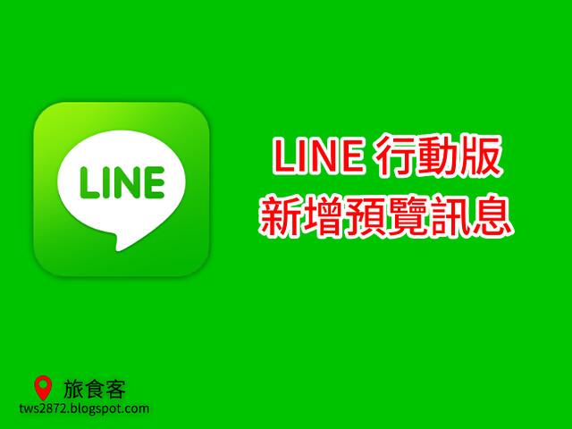 LINE 行動版-預覽訊息