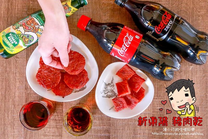新東陽豬肉乾【過年送禮推薦】新東陽禮品挑選:厚呷豬肉乾、雪花金錢豬肉乾