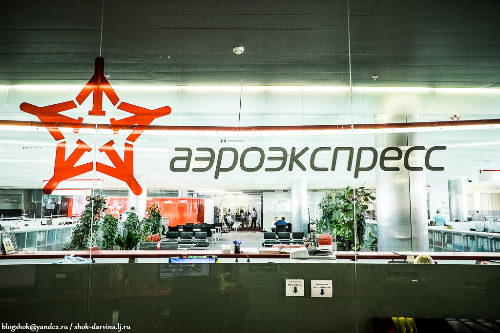 Aeroport-5