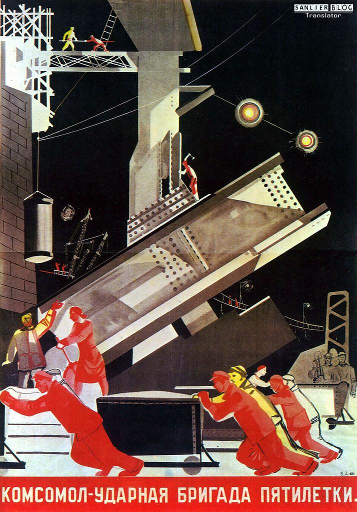 苏联20、30年代各类宣传画11