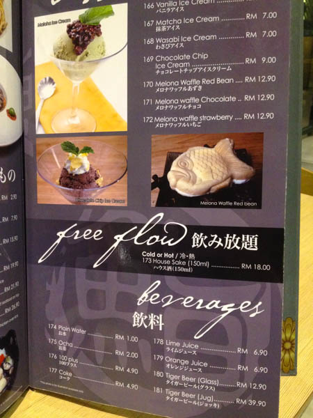 aoki-tei-menu-5