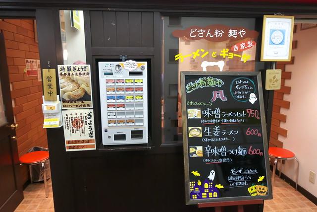 どさん粉 麺や 凡_01