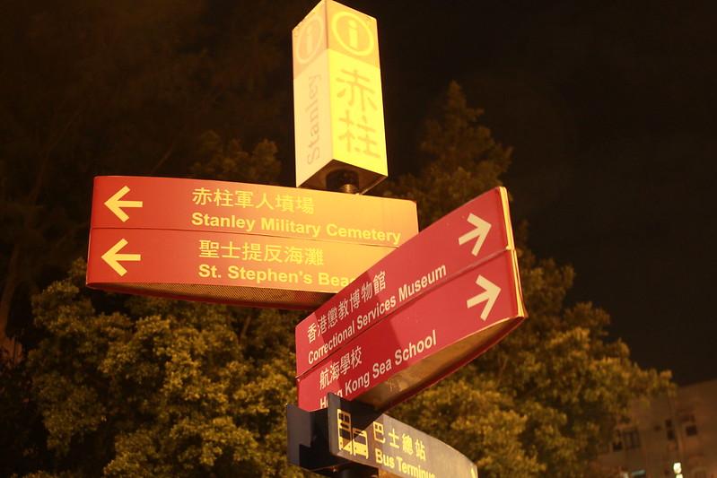 香港-赤柱隨拍-17度C (2)