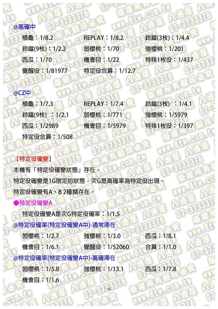 S0313鬼武者3 時空天翔 中文版攻略_Page_17