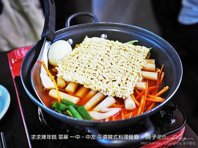 求求辣年糕 菜單 一中、中友 平價韓式料理餐廳 4