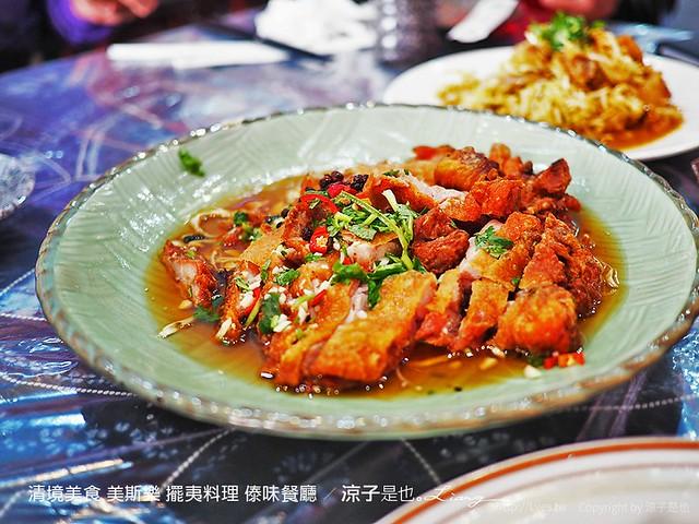 清境美食 美斯樂 擺夷料理 傣味餐廳 7