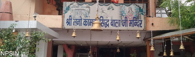 Mano kamna Sid temple श्री मनोकामना सिद्ध बालाजी मंदिर (Shri Manokamna Siddh Balaji Mandir) near Vaishali metro station and dedicated to Lord Hanuman. Lord Shri Hanuman full fill devotee's all wishes, therefore called `Mano kamna Sid` Temple.