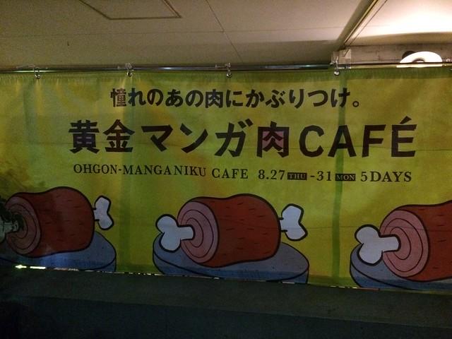 黄金マンガ肉CAFE_02