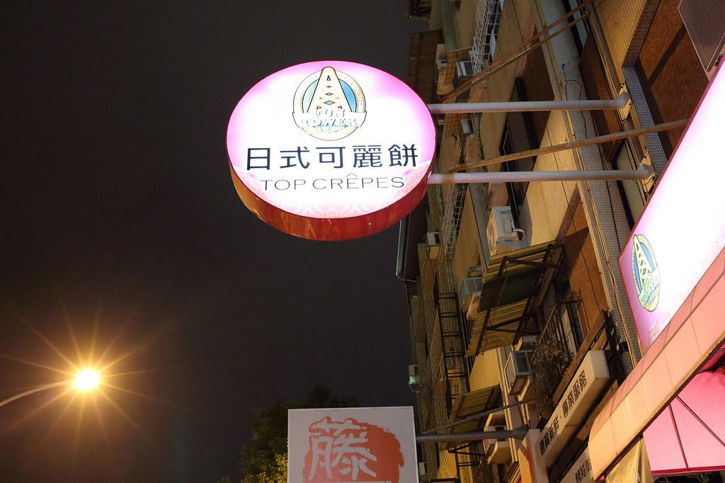 20150912-3台南-Fun Tower 日式可麗餅 (1)