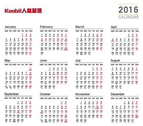 2016人氣嚴選年曆-日期